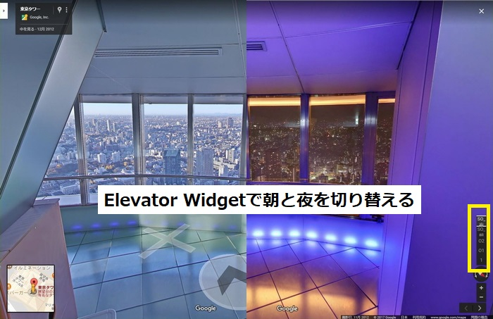 Known Issue Elevator Widget