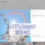 インスタグラム(Instagram)の活用方法 Part.2