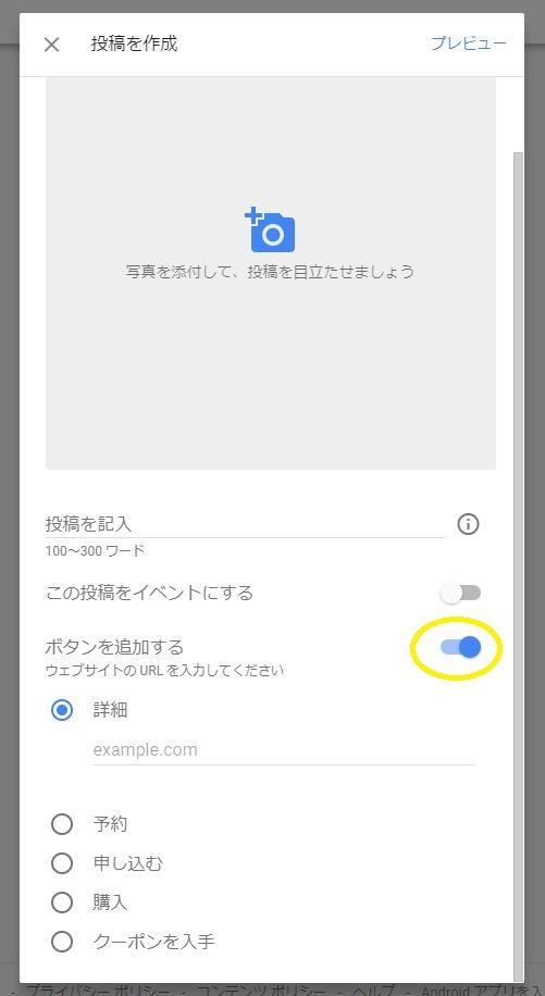 "Google My Business ""post"""