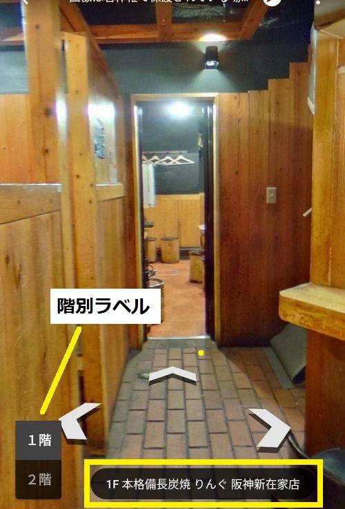 本格備長炭焼 りんぐ 阪神新在家店
