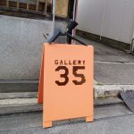 Gallery35 KYOTO-KAMANZA 《ギャラリー35京都》