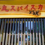 奈良スパイスカレー y'sK
