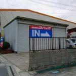 車検のコバック 吉野店